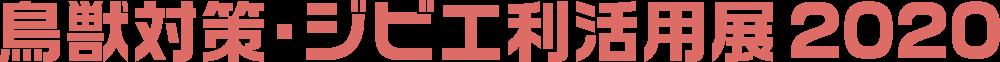 アグロ・イノベーション2020