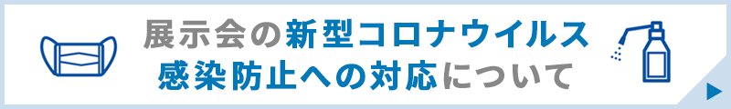 日本能率協会 主催展示会における新型コロナウイルス感染症対策について