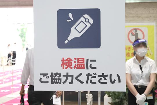 会場入口にて検温を実施